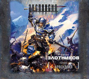 Герцог Арвендейл (на CD диске) Злотников Р.В.