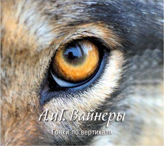 Вайнер А.А., Вайнер Г.А. - Гонки по вертикали (на CD диске) обложка книги