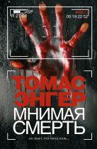 Томас Энгер - Мнимая смерть' обложка книги