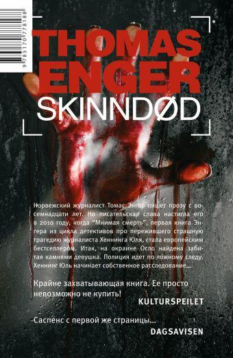 Мнимая смерть Томас Энгер