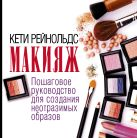 Кати Рейнольдс - Макияж. Пошаговое руководство для создания неотразимых образов' обложка книги
