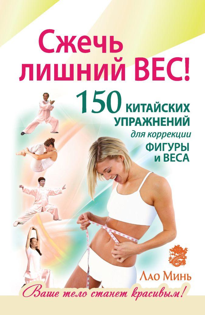Минь Л. - Сжечь лишний вес. 150 китайских упражнений для коррекции фигуры и веса обложка книги
