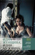Кетро Марта - Одна женщина, один мужчина' обложка книги