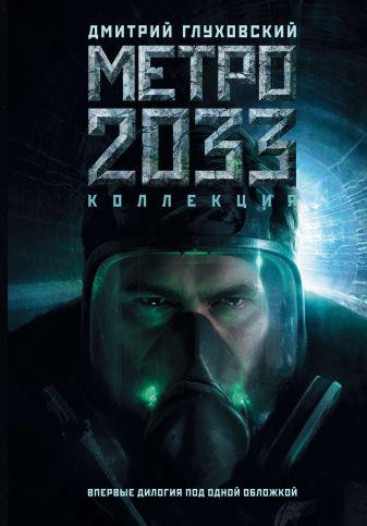 Дмитрий Глуховский - Метро 2033 / Метро 2034 обложка книги