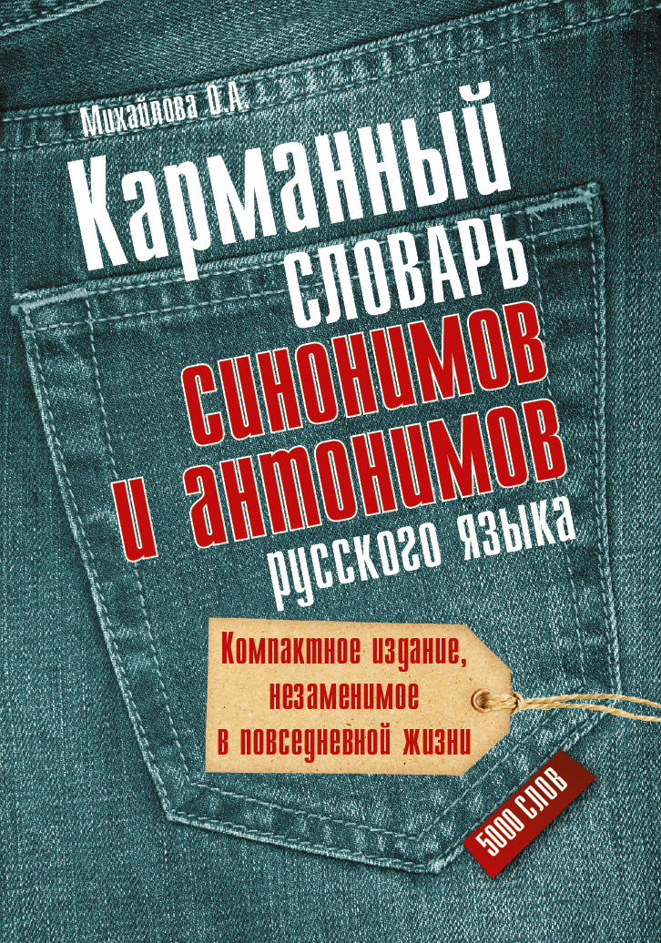 Карманный словарь синонимов и антонимов русского языка от book24.ru