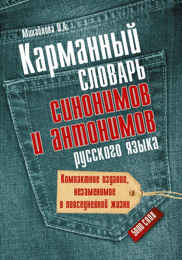 Карманный словарь синонимов и антонимов русского языка Михайлова О.А.