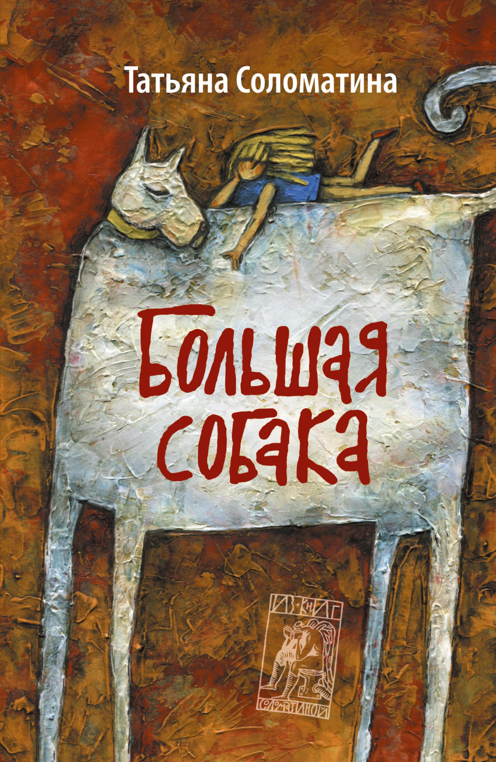 Соломатина Т.Ю. Большая собака