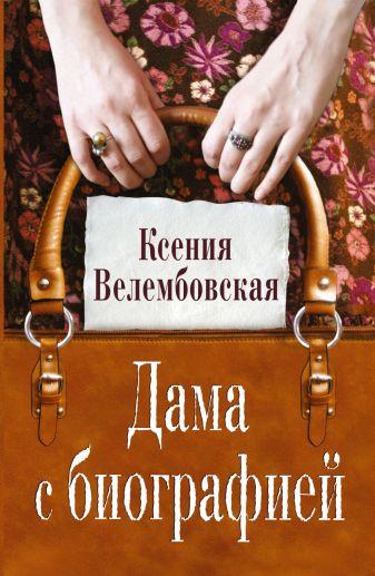 Ксения Велембовская - Дама с биографией обложка книги