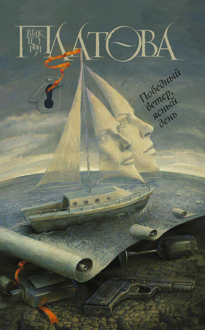 Платова В.Е. - Победный ветер, ясный день обложка книги