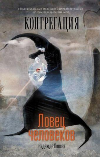Ловец человеков Попова Н.