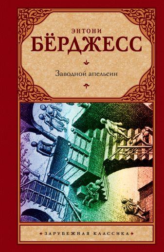 Заводной апельсин • Энтони Бёрджесс, купить книгу по низкой цене, читать  отзывы в Book24.ru • АСТ • ISBN 978-5-17-079974-9