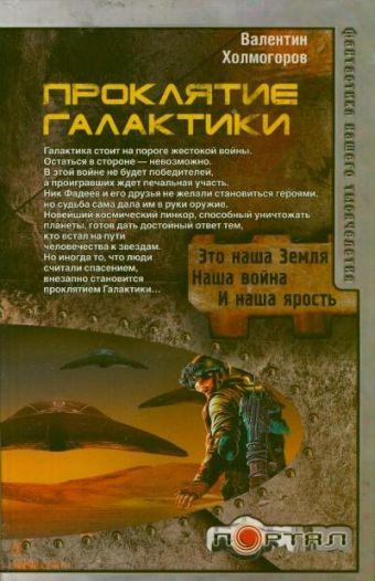 Проклятие Галактики Холмогоров Валентин