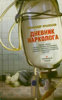 Дневник нарколога