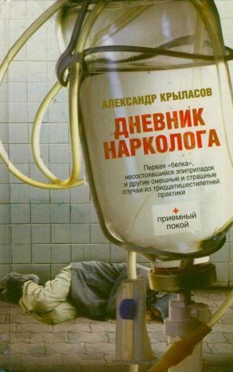 Дневник нарколога Крыласов А.А.
