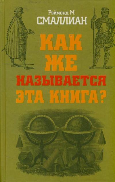 Как же называется эта книга? Смаллиан Рэймонд М.