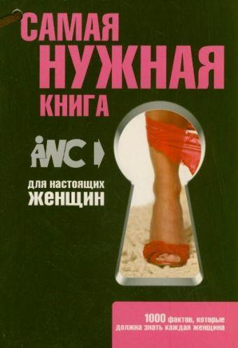 Самая нужная книга для настоящих женщин .