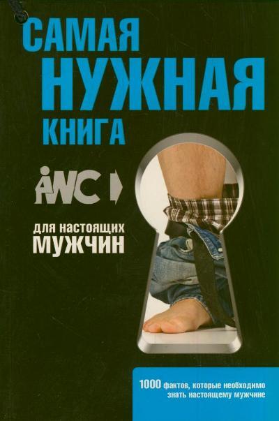 Самая нужная книга для настоящих мужчин - фото 1