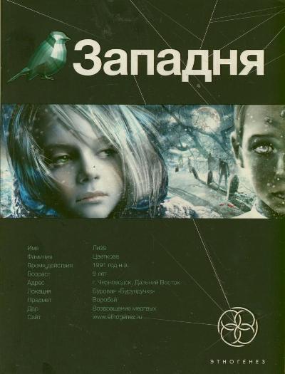 Шаинян Карина - Западня. Книга 1. Шельф обложка книги