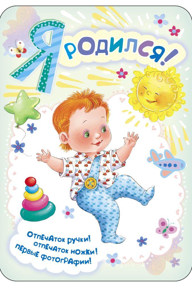 коршунова П.В. - Я родился! (мини-альбом для мальчика) обложка книги