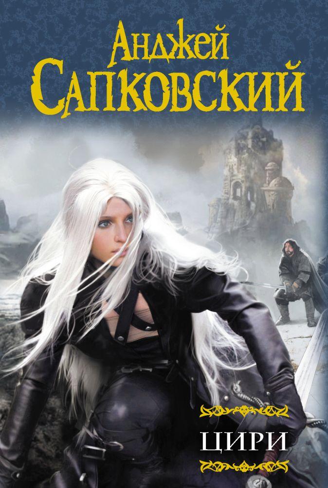 Анджей Сапковский - Цири обложка книги