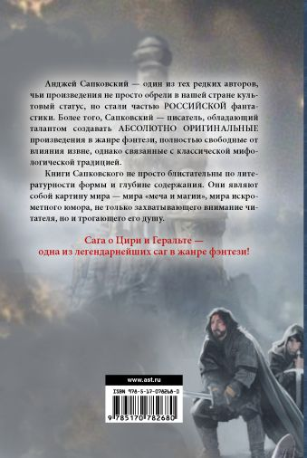 Цири Анджей Сапковский