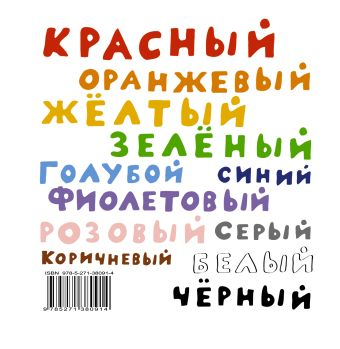 Учу цвета вместе с Винни-Пухом Заходер Б.В.