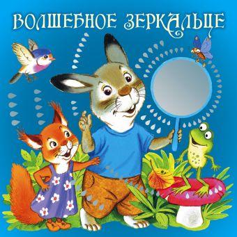 Волшебное зеркальце Муравьева О.А.