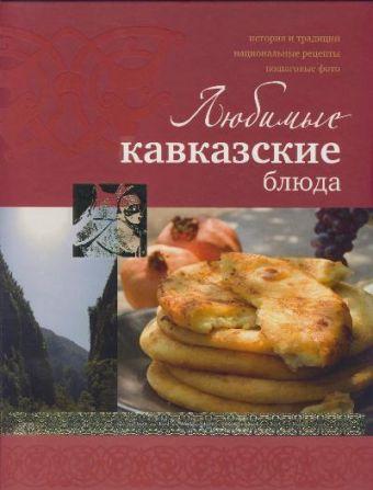 Любимые кавказские блюда (Курбацких) Ройтенберг И.Г.