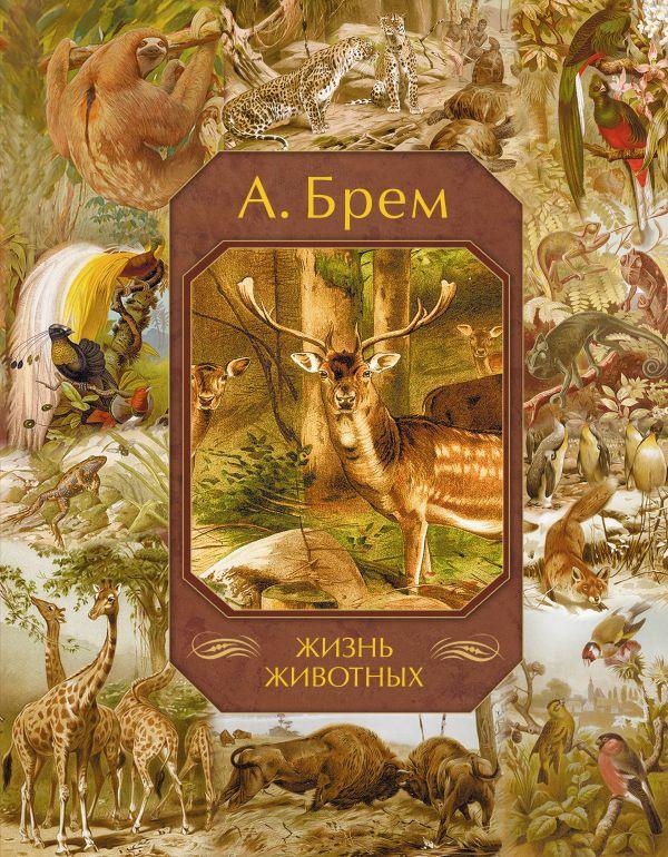 Жизнь животных Брем А. Э.