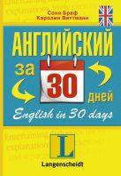 Браф С., Виттман К. - Английский за 30 дней' обложка книги