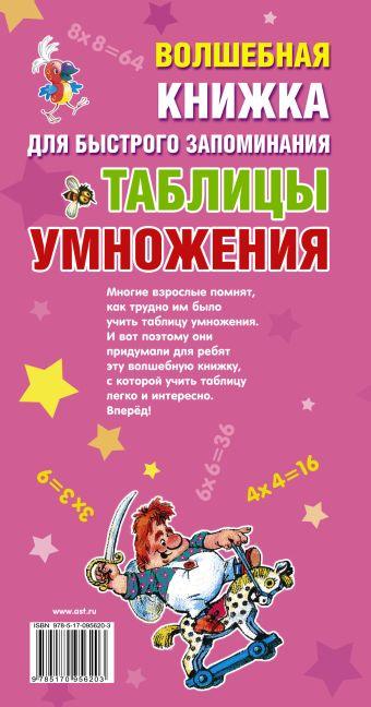 Волшебная книжка для быстрого запоминания таблицы умножения Акулиничев Б.А., Боголюбова О.А., Бордюг С.И.