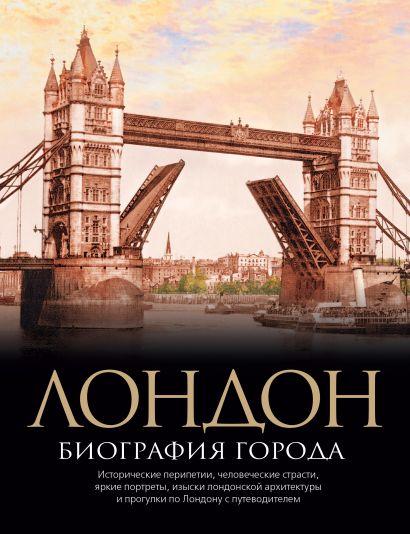 Лондон. Биография города - фото 1