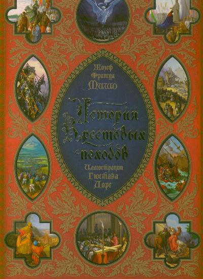 История Крестовых походов - фото 1