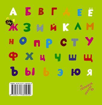 Учу азбуку вместе с Винни-Пухом Заходер Б.В.