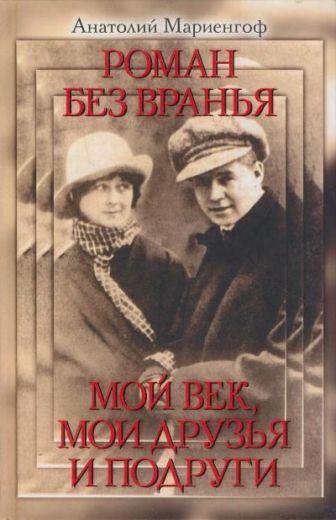 Мариенгоф А.Б. - Роман без вранья. Мой век, мои друзья и подруги обложка книги