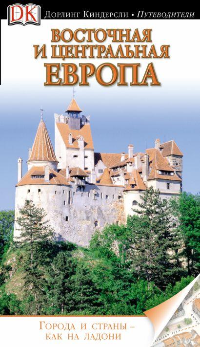 Восточная и Центральная Европа - фото 1
