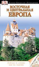 Восточная и Центральная Европа