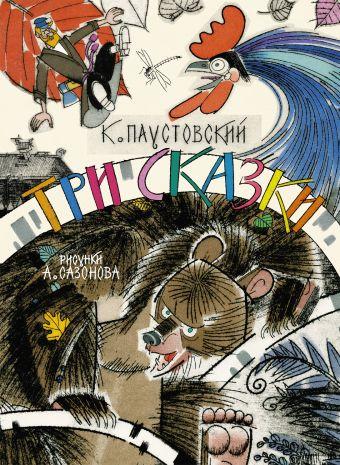 Три сказки Паустовский К.Г., Сазонов А.П.