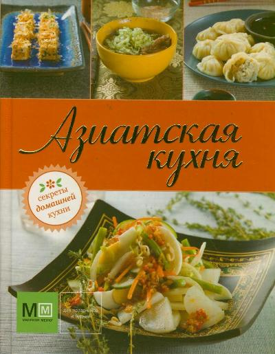Азиатская кухня - фото 1