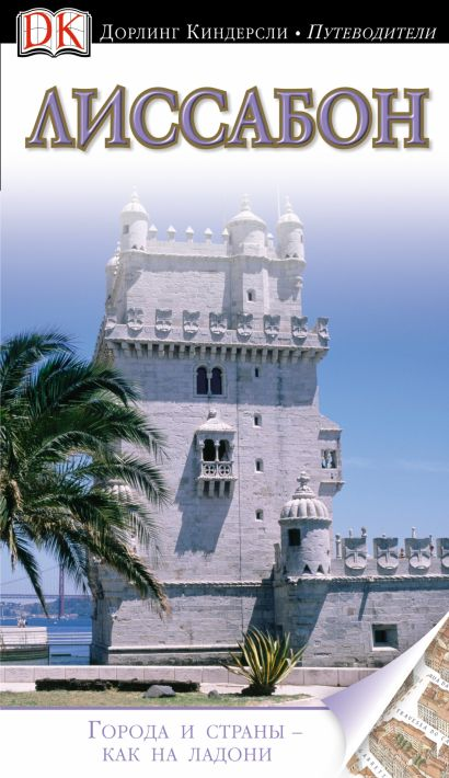 Лиссабон - фото 1