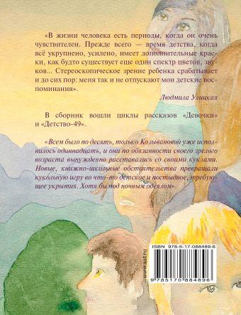 Девочки Улицкая Л.Е.