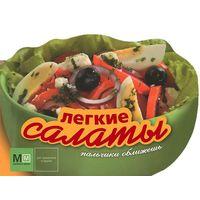 Легкие салаты