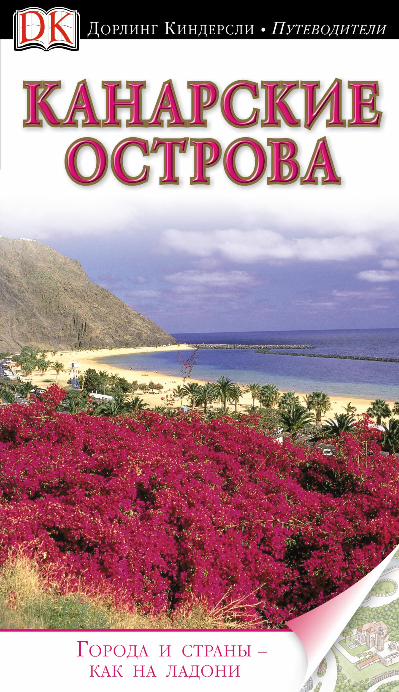 . Канарские острова gran canaria islas canarias гран канария канарские острова