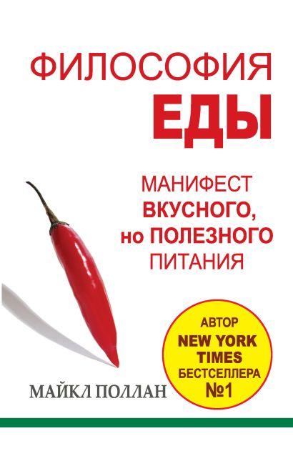 Философия еды: правда о питании - фото 1