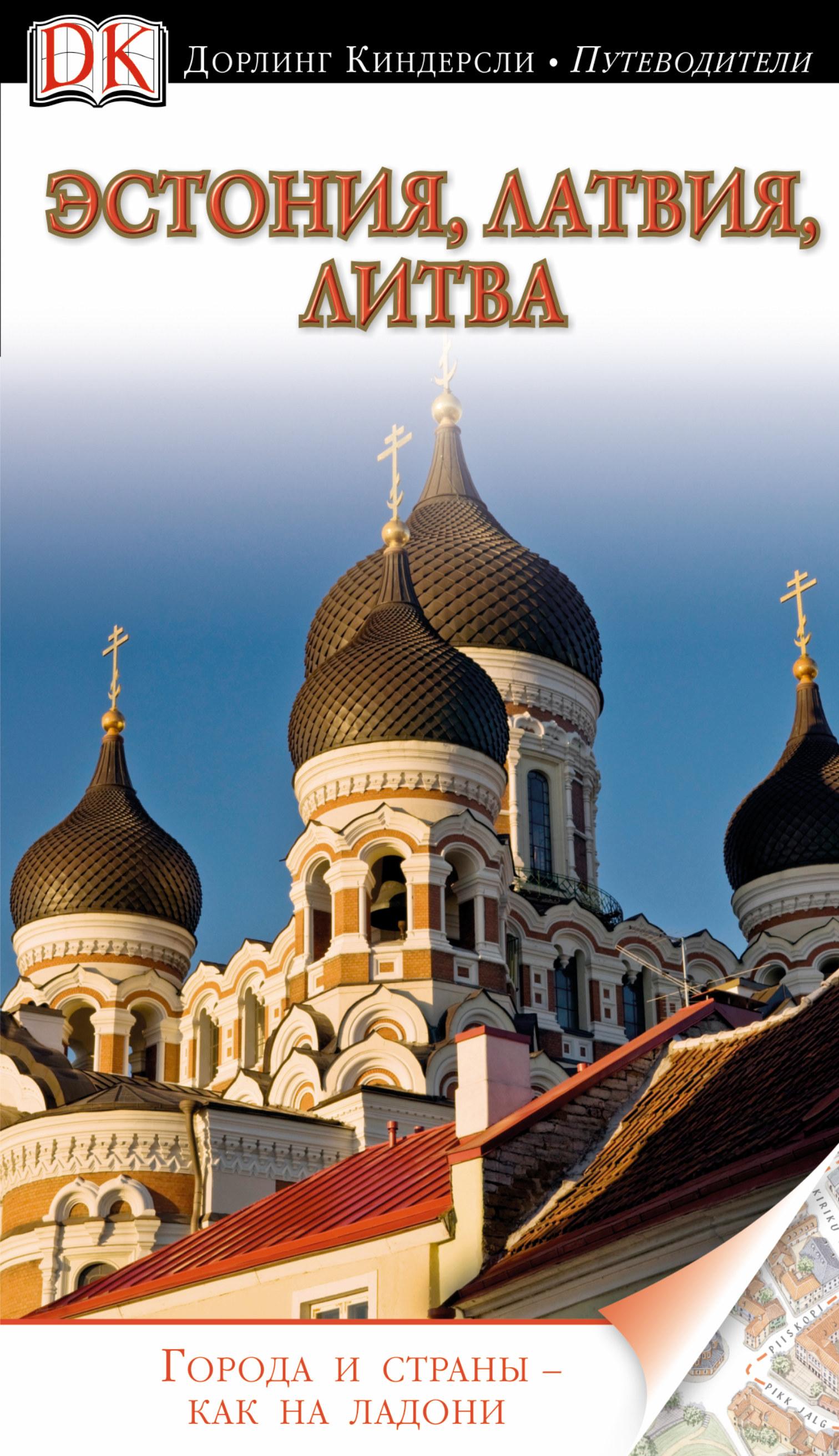 Фото - . Эстония, Латвия, Литва кривошеина г г перев лондон самый подробный и популярный путеводитель
