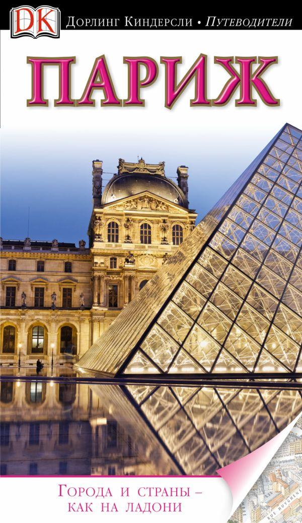 Париж .