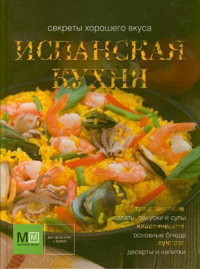 Испанская кухня - фото 1