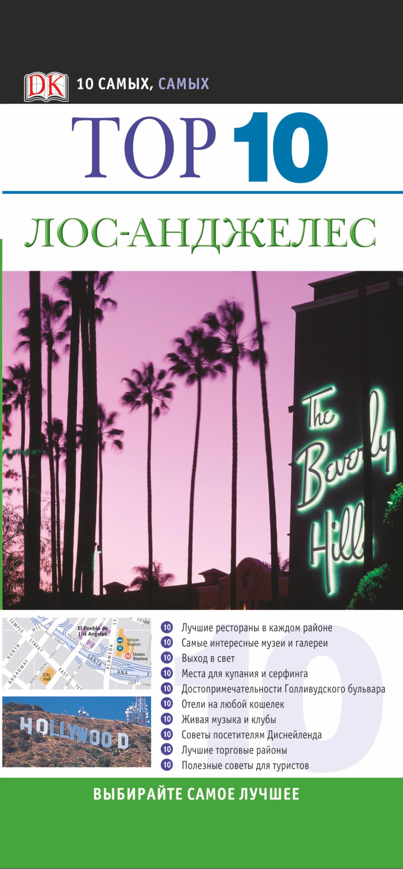 цены на Гербер Кэтрин Лос-Анджелес  в интернет-магазинах