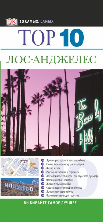 Гербер Кэтрин - Лос-Анджелес обложка книги