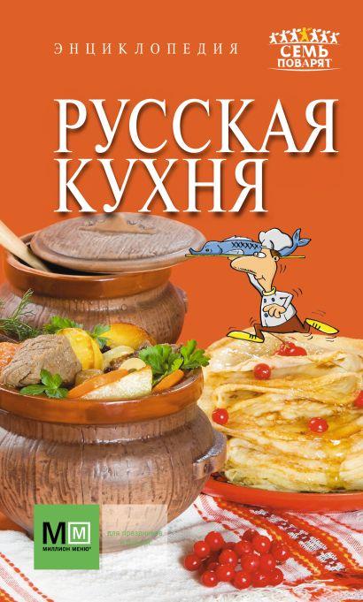 Русская кухня - фото 1